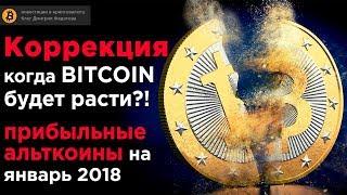 Биткоин анализ - когда закончится КОРРЕКЦИЯ! 📉 Прибыльные альткоины на январь 2018! 💸