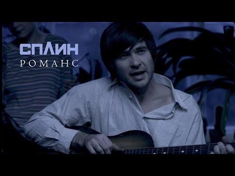 СПЛИН - Романс [Клип]