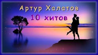 Артур Халатов - 10 лучших хитов   Шансон Юга