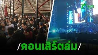 ล่มคอนเสิร์ตตำนาน 90 รุ่นใหญ่ฉุนแจ้งจับฉ้อโกง | 19-01-63 | ข่าวเช้าไทยรัฐ เสาร์-อาทิตย์