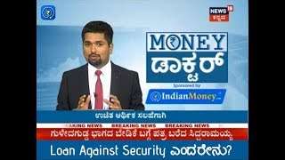 Loan Against Security - Tips to Get Easy Loan | Money Doctor Show on News18 Kannada | EP61