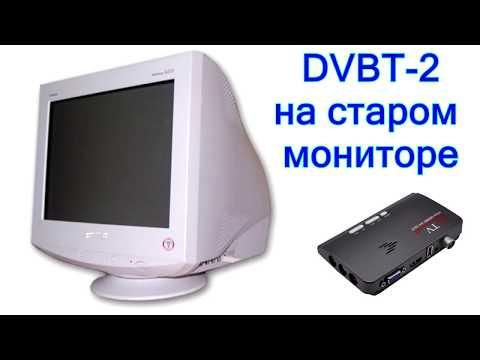 Цифровое ТВ (DVB-T2) на старый монитор