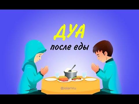 Дуа после еды