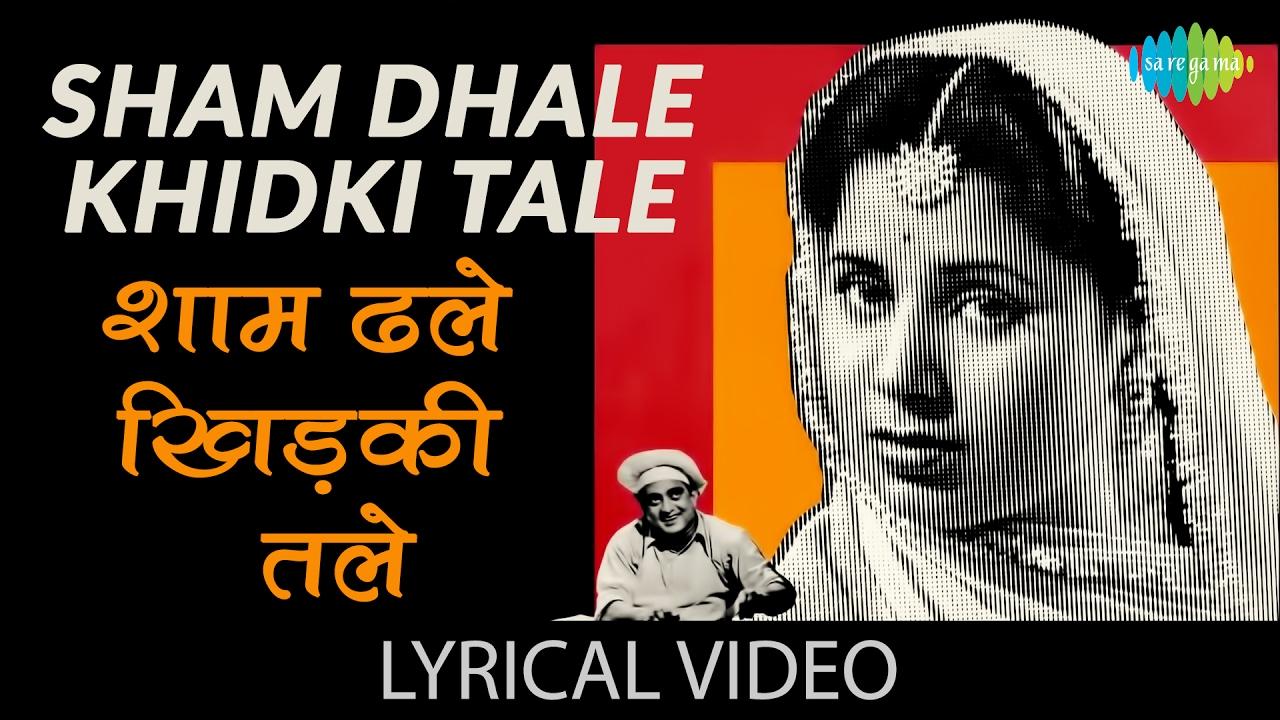 Sham Dhale Khidki Tale| Lata Mangeshkar & Chitalkar Lyrics