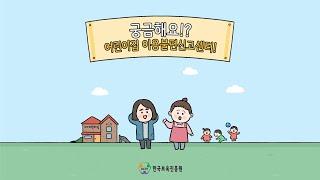 한국보육진흥원 '어린이집 이용불편신고센터' 이미지