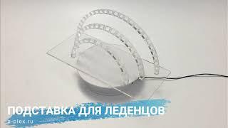 Видео демонстрация подставки для леденцов Солнышко
