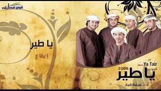 تحميل اغاني ياطير - فرقة الدار   ايقاع MP3