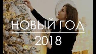 ☆ НОВЫЙ ГОД 2018   Готовимся к зимним праздникам ☆