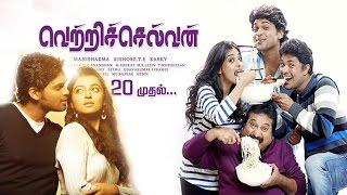 new tamil full movie 2015 | Vetri Selvan | tamil full movie 2014 new releases | full hd 1080