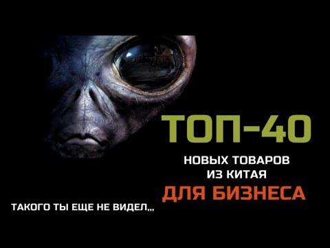 ТОП-40 ШОКОВЫХ НОВИНОК С АЛИЭКСПРЕСС для открытия БИЗНЕСА!!! Бизнес идеи РЕАЛЬНЫЕ!  НОВОЕ ВИДЕО