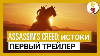Купить Assassins Creed: Истоки