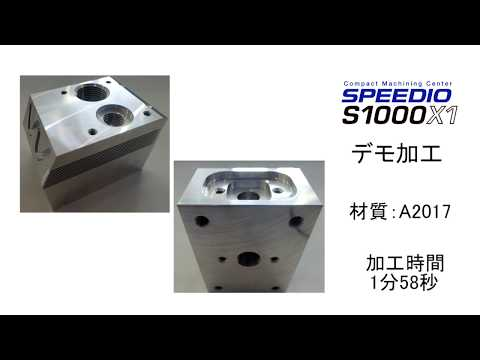 S1000X1 アルミニウム 多数個取り加工 加工事例