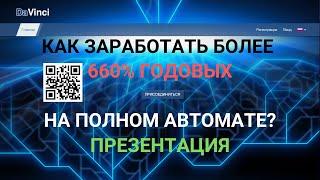 ✅ Презентация Форекс-Робота ДаВинчи (DaVinci) (12 мин.)