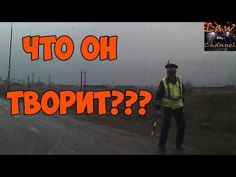 У ГАИшника случился припадок на дороге!!! (От студента!!!)