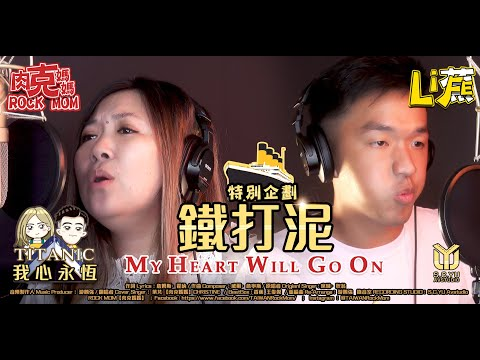 《My Heart Will Go On》【鐵達尼號】|COVER BY【肉克媽媽】ft. Beatbox【香蕉】