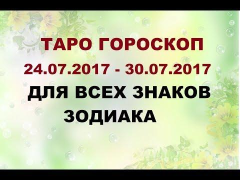 Юлия рублева гороскоп 2017
