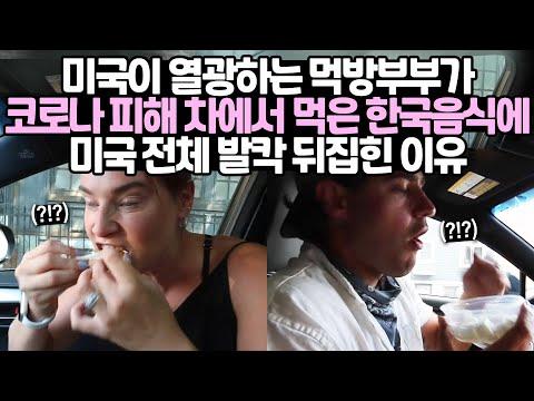 미국이 열광하는 먹방부부가 차에서 먹은 한국음식에 미국 전체 발칵 뒤집힌 이유