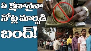 500 AND 1000 Rupees NOTES EXCHANGE GOING TO BE CLOSED SOON? | 500 & 1000 నోట్ల మార్పిడి బంద్?