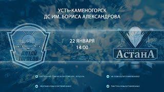 «Алтай Торпедо» – «ХК Астана» 6-4