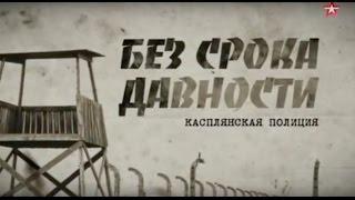 Без срока давности - 7 серия Касплянская полиция