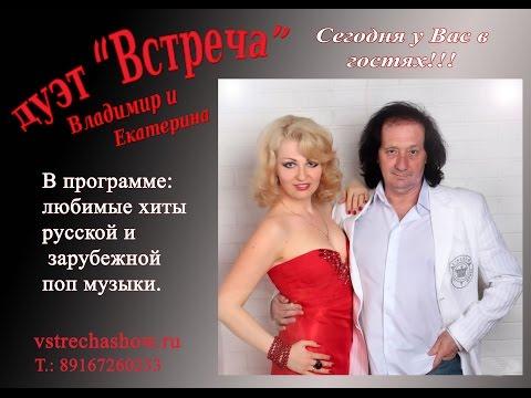 """Дуэт """"Встреча"""" 2016 г"""