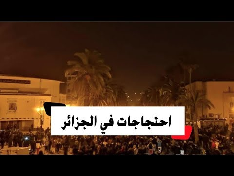 احتجاجات وانتخابات رئاسية محتملة.. ماذا يحدث في الجزائر؟