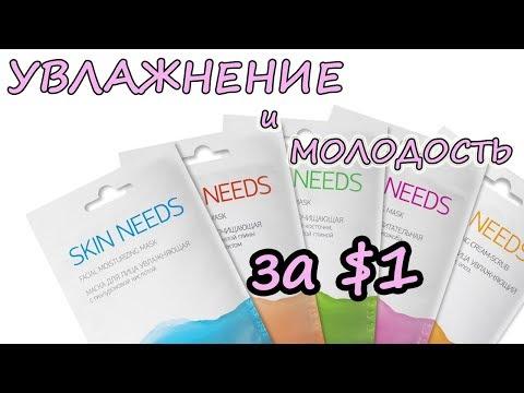 Маски Л'Этуаль Skin needs за $1 Панацея или лохотрон?