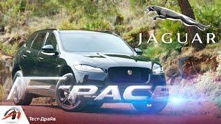 Jaguar F-Pace Тест-Драйв *2016*
