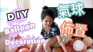 升級//❤麻煩中女30歲生日 DIY Balloon Decoration❤//誇張到🤡發光發亮//係愛呀gapgap❤