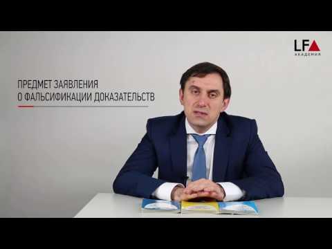 Заявление о фальсификации доказательств | М.З. Шварц
