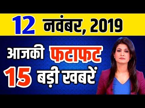 आज 12 नवंबर 2019 का मौसम,mosam ki jankari November ka mausam vibhag aaj weather news,ayodhya verdict