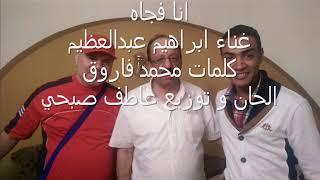 تحميل اغاني انا فجاه غناء ابراهيم عبدالعظيم من الحان و توزيع عاطف صبحي MP3