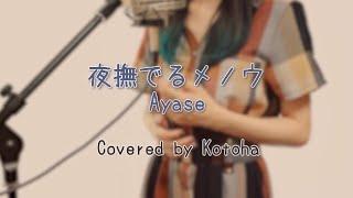 夜撫でるメノウ / Ayase 【Covered by Kotoha】