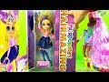 Unboxing Hairdorables Hairmazing Bella Blind Bags Surprises Hairdorables Hairmazing Fashion Doll
