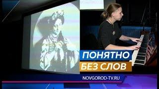 В новгородском киномузее прошли сеансы немых фильмов с тапером