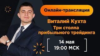 Три столпа прибыльного трейдинга, 14.05.2020, 19:00 МСК   AMarkets