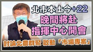台北市本土病例+22 柯文哲最新防疫說明