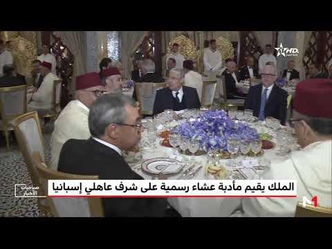 العرب اليوم - شاهد: الملك محمد السادس يُقيم مأدبة عشاء على شرف العاهلين الإسبانيين