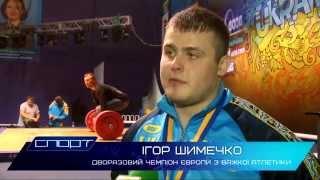 Урочисте закриття чемпіонату України з важкої атлетики у Хмельницькому