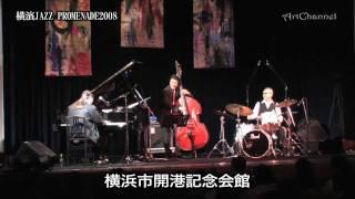 横濱ジャズプロムナード2008