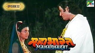 कैसे हुआ भीम और हिडिंबा का विवाह? | Mahabharat Stories | B. R. Chopra | EP – 32 - Download this Video in MP3, M4A, WEBM, MP4, 3GP