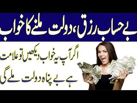 Khwabon Ki Tabeer In Urdu-Ameer (Dolatmand) Hone Ka Khwab-Islamic