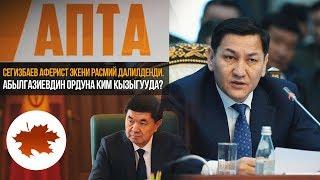 Апта: Сегизбаев аферист экени расмий далилденди. Абылгазиевдин ордуна ким кызыгууда?