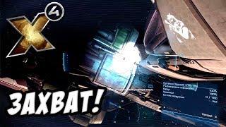 X4: Foundations - Захват космического корабля! №2