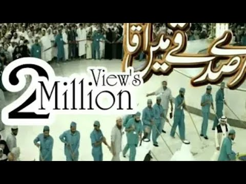 Hasbi Rabbi Jallallah | Tere Sadqe Me Aaqa | Allama Hafiz Bilal Qadri | New HD Kalam with Lyrics