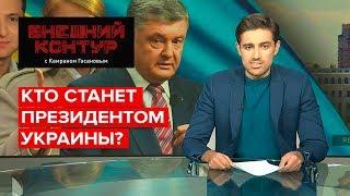 Кто станет президентом Украины?