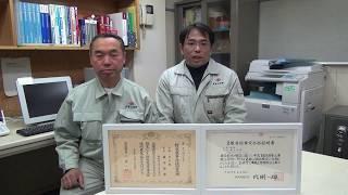 東菱工業株式会社