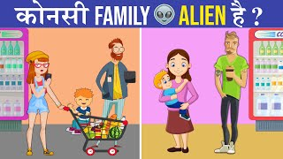 7 Majedar aur jasoosi paheliyan | 👽 Konsi Family Alien hai ? | Riddles in hindi | Logical MasterJi