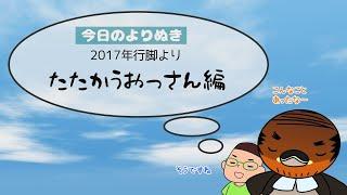 野洲のおっさんびわ湖一周行脚よりぬき傑作選③~たたかう編~
