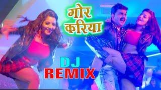 DJ SONG - Gor Kariya - गोर करिया - Pawan Singh - Monalisa - SARKAR RAJ - Bhojpuri Song 2020 DjRavi